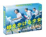『時をかける少女 DVD BOX』
