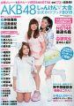 『AKB48じゃんけん大会公式ガイドブック2015(FLASH増刊)』