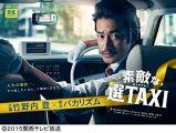 『素敵な選TAXI DVD-BOX』