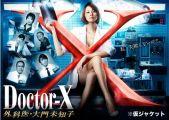 『Doctor-X ~外科医・大門未知子~ 2 DVD-BOX』