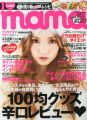 I Love mama (アイラブママ) 2014年 02月号 [雑誌]