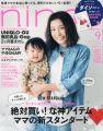 nina's(ニナーズ) 2016年 09 月号 [雑誌]