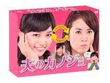 『夫のカノジョ DVD‐BOX』