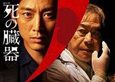 連続ドラマW 死の臓器 [DVD]