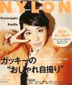 『NYLON JAPAN(ナイロンジャパン)2014年 12月号 [雑誌]』