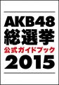 『AKB48総選挙公式ガイドブック2015: 講談社MOOK』