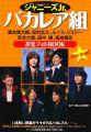 『ジャニーズJr.バカレア組 お宝フォトBOOK (RECO BOOKS)』