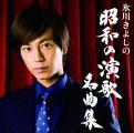 『氷川きよしの昭和の演歌名曲集(Aタイプ)(初回限定盤)(DVD付)』