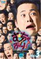 『むちゃぶり! 1st.シーズン Vol.3 [DVD]』