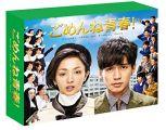 『ごめんね青春! DVD‐BOX』