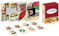 『天皇の料理番[DVD]』