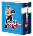 『マイ★ボス マイ★ヒーロー DVD-BOX』