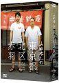 『山田孝之の東京都北区赤羽 DVD BOX(初回限定:スペシャルナイト応募抽選券ハガキ封入)』