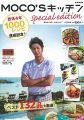『MOCO'Sキッチン Special edition(e-MOOK)』