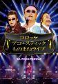 『コロッケ アコースティック ものまねライブ [DVD]』