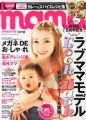 I Love mama (アイラブママ) 2014年 05月号 [雑誌]