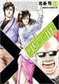 『シティーハンター XYZ edition 4(ゼノンコミックス)』