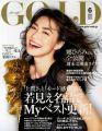 『GOLD (ゴールド) 2014年 06月号 [雑誌]』