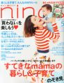 nina's (ニナーズ) 2014年 05月号 [雑誌]