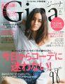 『Gina 2015年 06月号 [雑誌]』