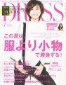 『DRESS(ドレス)2015年07月号[雑誌]』