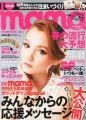 I Love mama (アイラブママ) 2014年 04月号 [雑誌]