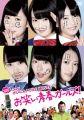 『NMB48 げいにん! THE MOVIEお笑い青春ガールズ! (初回限定豪華版)[DVD]』