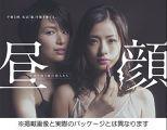 『昼顔~平日午後3時の恋人たち~ DVD BOX』