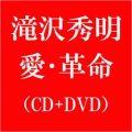 愛・革命(DVD付 A)