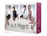 『同窓生~人は、三度、恋をする~ DVD-BOX』