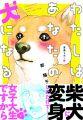 『わたしはあなたの犬になる 1 (フィールコミックスFCswing)』