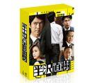 『半沢直樹 -ディレクターズカット版- DVD-BOX』