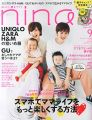 nina's(ニナーズ) 2015年 09 月号 [雑誌]