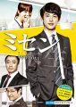 『ミセン -未生- DVD‐BOX1』