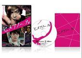『ヒメアノ~ル 通常版 [DVD]』