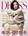 『DRESS(ドレス)2015年12月号[雑誌]』