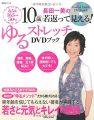 『長田一美の10歳若返って見える!ゆるストレッチDVDブック: 65歳、165cm、50kg (主婦と生活生活シリーズ)』