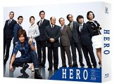『HERO Blu-ray BOX (2014年7月放送)』