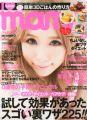 I Love mama (アイラブママ) 2013年 12月号 [雑誌]