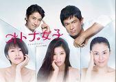 『オトナ女子 DVD-BOX』