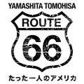 『山下智久・ルート66~たった一人のアメリカ~ ディレクターズカットエディション [DVD]』