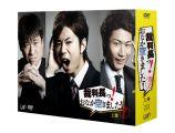 『裁判長っ!  おなか空きました! DVD-BOX 上巻 豪華版【初回限定生産】』
