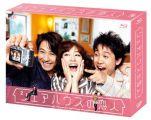 『シェアハウスの恋人 Blu-ray BOX』