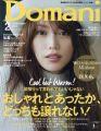 『Domani(ドマーニ) 2016年 02 月号 [雑誌]』