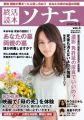 『終活読本 ソナエ vol.3 (NIKKO MOOK)』