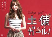 『土俵ガール! [DVD]』