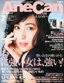 『AneCan (アネキャン) 2014年 07月号 [雑誌]』