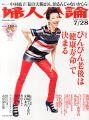 婦人公論 2015年 7/28 号 [雑誌]
