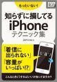もったいない!知らずに損してるiPhoneテクニック集 (impress QuickBooks)