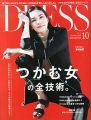 『DRESS(ドレス)2015年10月号[雑誌]』